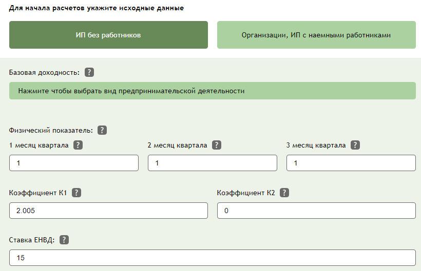 Расчет ЕНВД для ИП грузоперевозки 2020