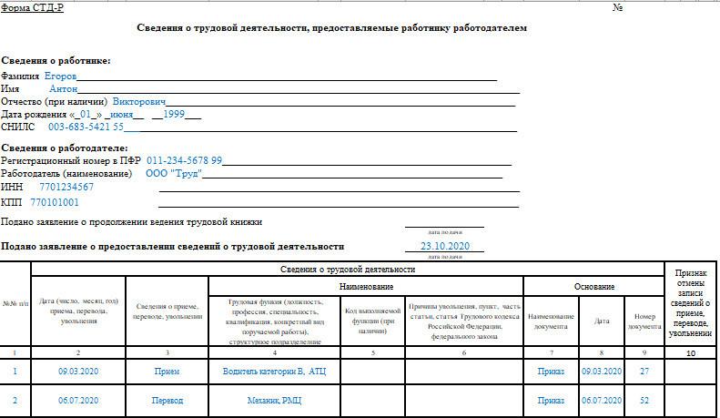 Утвердили формы СТД-Р и СТД-ПФР