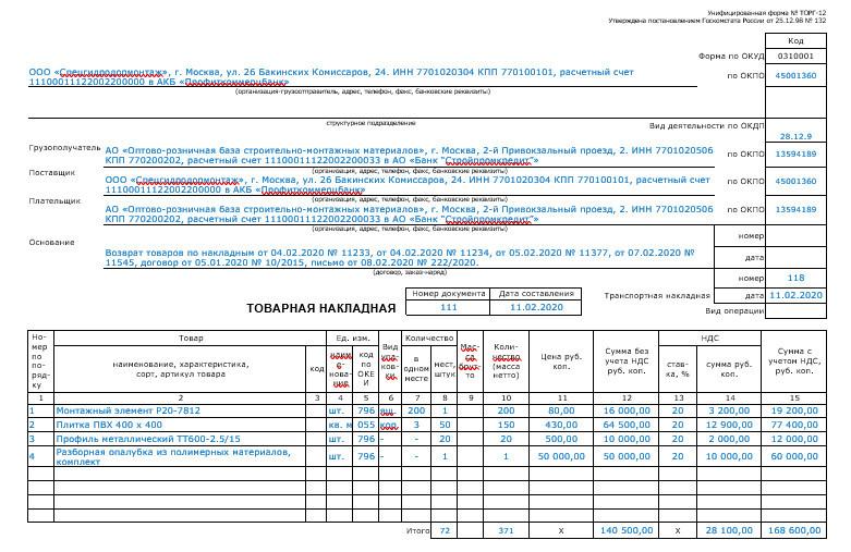 Возвратная накладная ТОРГ-12 —образец 2020