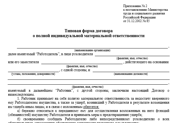 Трудовой договор ИП с продавцом (образец)