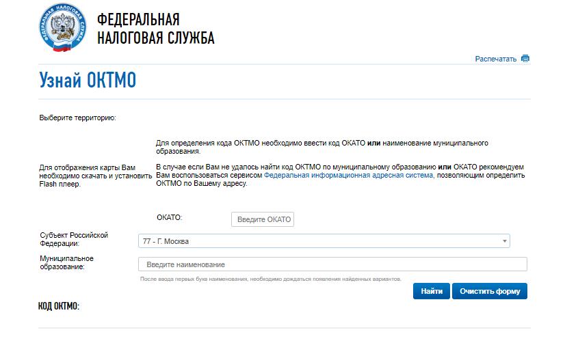 Какой адрес указывать в декларации 3 ндфл смена место регистрации ип