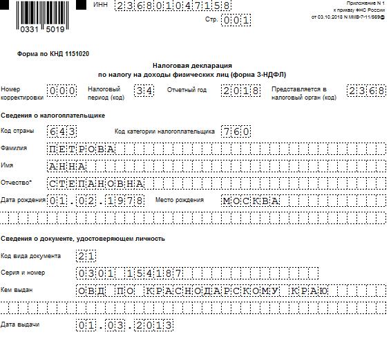 Декларацию 3 ндфл на 13 от учебы ип регистрация что нужно для оформления