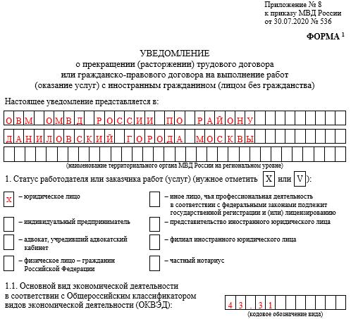 Правила заполнения формы уведомления о расторжении трудового договора с иностранцем + бланк и образец для скачивания
