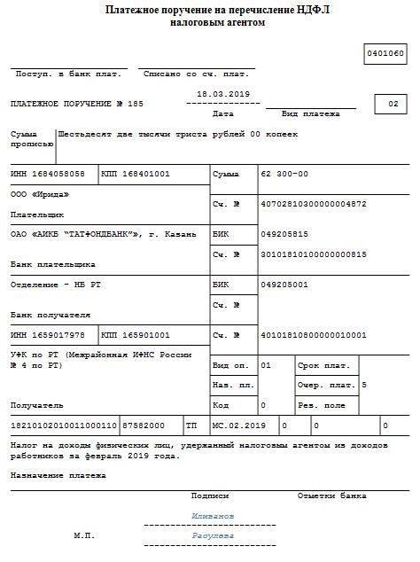 Образец заполнения платежки по НДФЛ в 2019 году