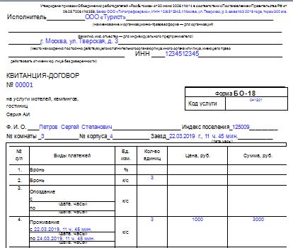 Форма БО-18 бланка строгой отчетности - образец заполнения