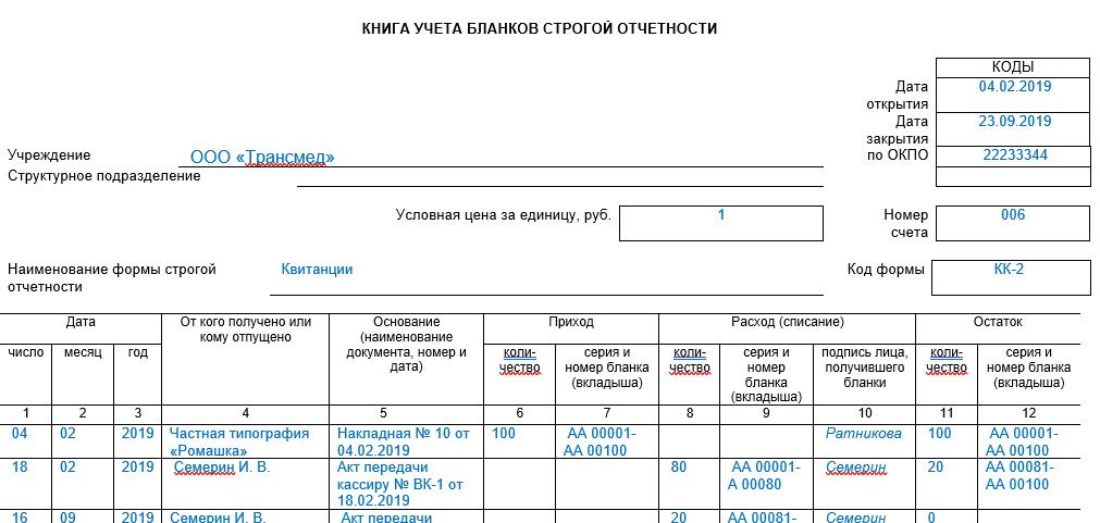 Книга учета бланков строгой отчетности в электронном виде доверенность при подаче декларации 3 ндфл