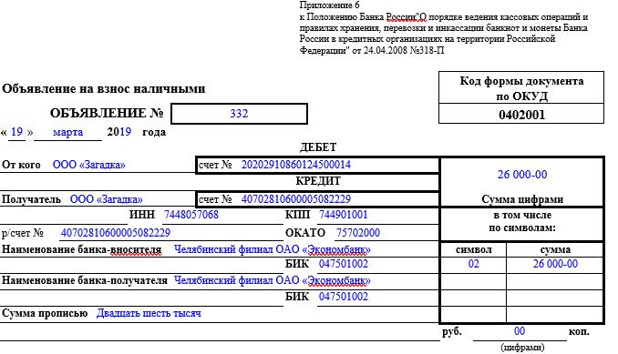 Объявление на взнос наличными форма 0402001