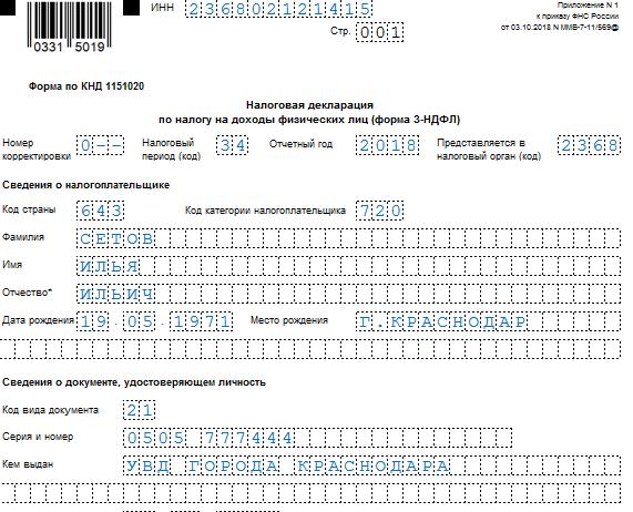 образец заполнения нулевой декларации 3-НДФЛ