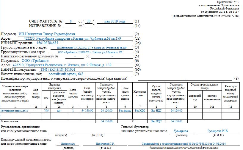 Счет-фактура с и без НДС в 2019-2020 годах