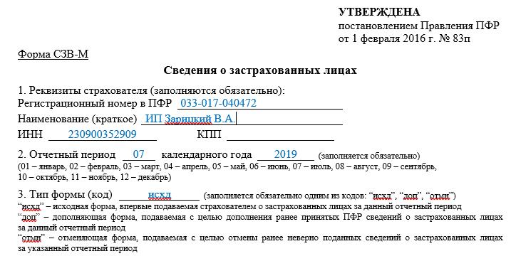 Отчет по форме СЗВ-М без указания ИНН