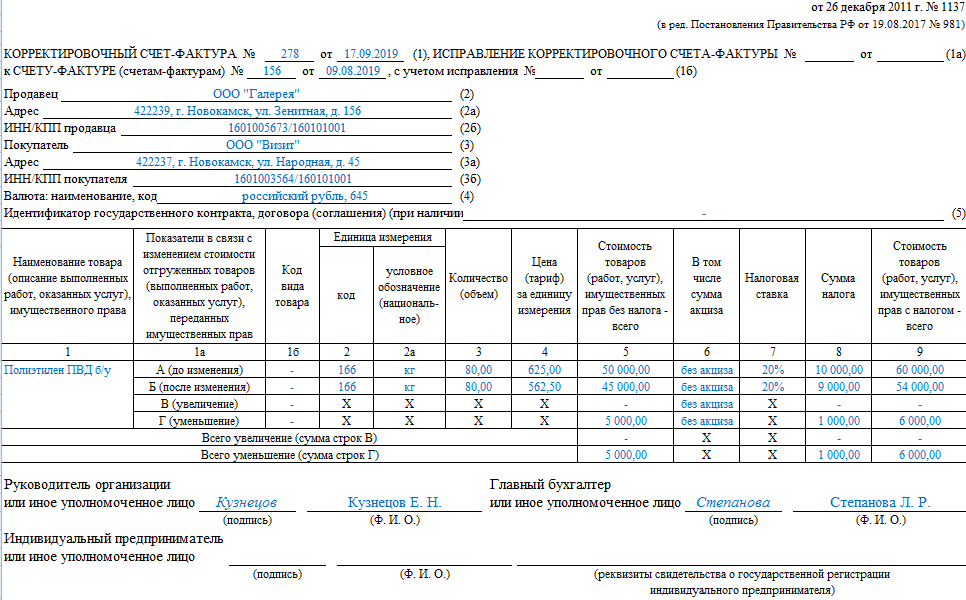 Образец заполнения корректировочного счета-фактуры (2017-2018)