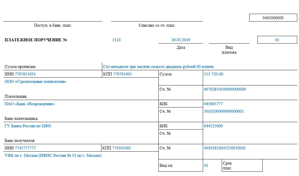 Образец платежки налог на прибыль 2019