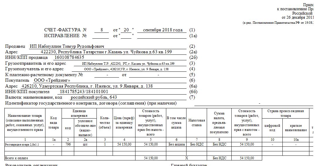 Изображение - Нужна ли счет фактура если ип работает без ндс %D0%9E%D0%B1%D1%80%D0%B0%D0%B7%D0%B5%D1%86_2