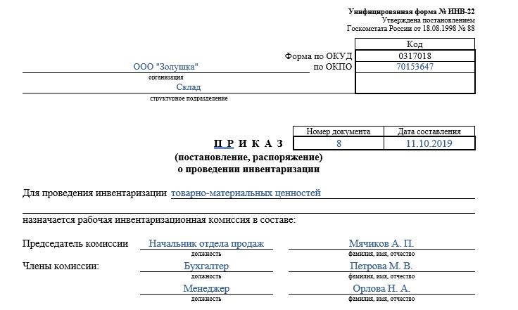 Приказ о проведении инвентаризации ИНВ-22 - образец заполнения