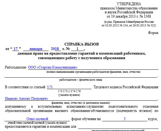 Правила оформления справки-вызова на сессию — investim.info