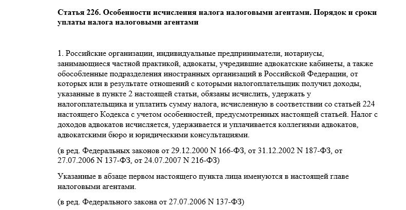 Практический комментарий к ст. 264 НК РФ