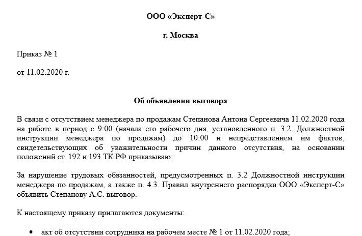 Образец приказа о применении дисциплинарного взыскания 2019