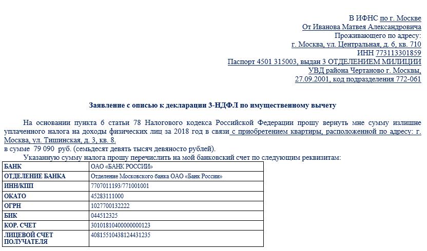 Как написать заявление к декларации 3 ндфл регистрация ип в пенсионном фонде документы