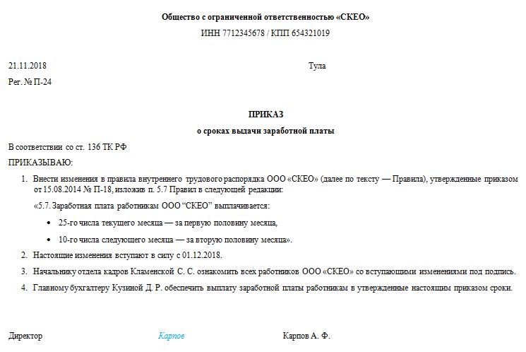 Средняя заработная плата установленная в россии