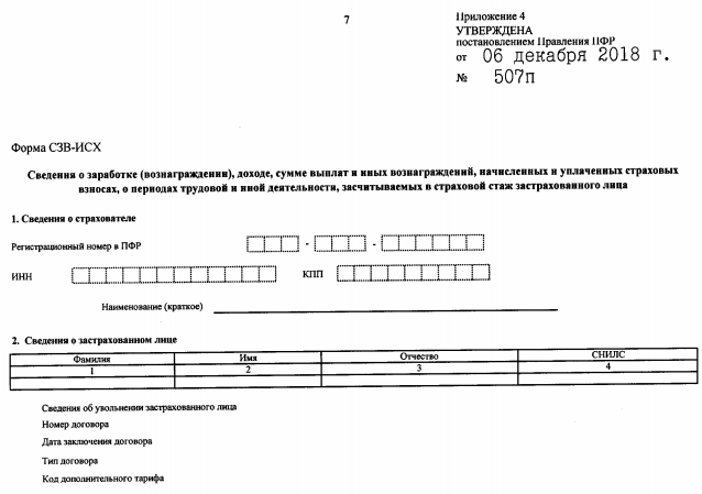 Постановление Правления ПФР от 11.01.2017 № 3п. Приложение № 4