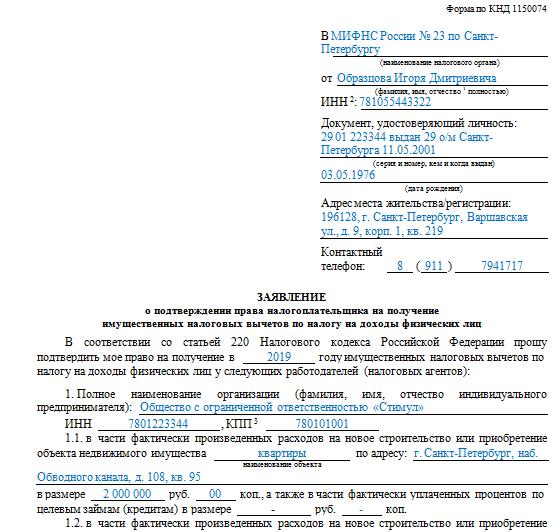 Образец заявления в налоговую инспекцию