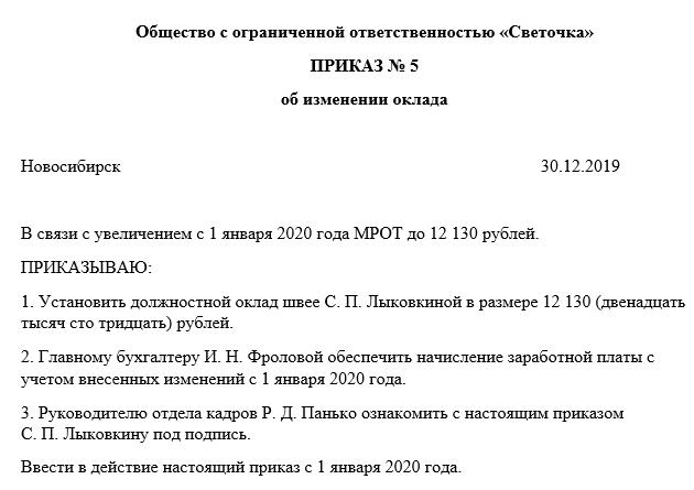 Правила и образец оформления приказа о повышении заработной платы работникам предприятия