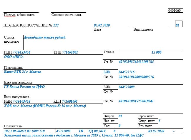 Платежное поручение на уплату земельного налога (образец)