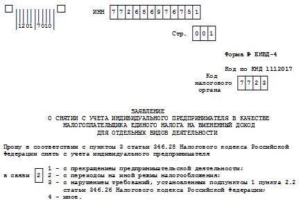 приложение к енвд-4 новая форма 2015 бланк скачать img-1