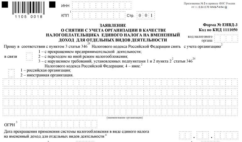 Заявление О Применении Енвд В 2016 Году Бланк Скачать - фото 6