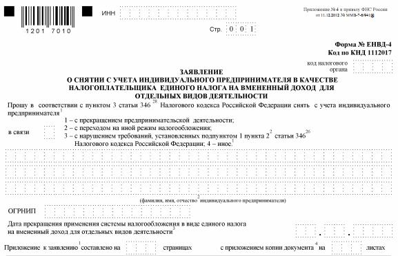 Заявление О Применении Енвд В 2016 Году Бланк Скачать - фото 10