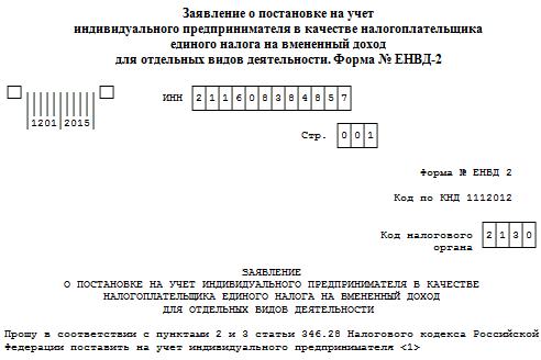 образец заполнения заявление енвд 2 - фото 11