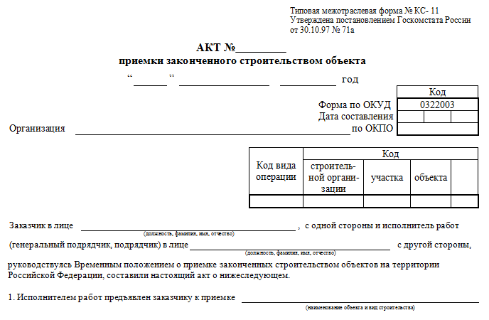 Форма Кс-11 Бланк Скачать - фото 2