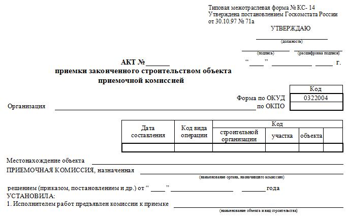 Кс-14 образец заполнения 2016