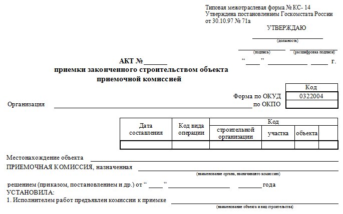 Форма Кс 14 Образец Заполнения 2015 - фото 2