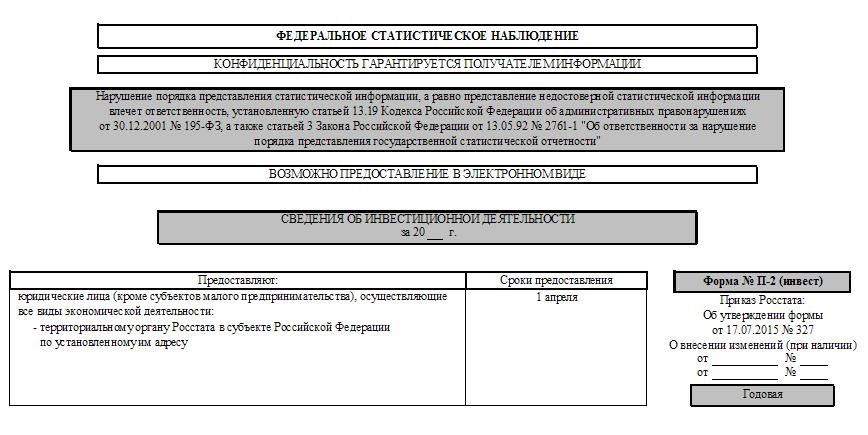 Отчет п-2 квартальная инструкция по заполнению