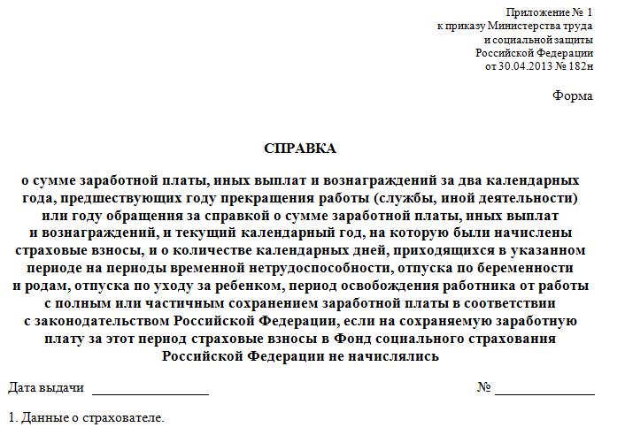 справка о доходах в центр занятости образец заполнения украина 2015 - фото 7