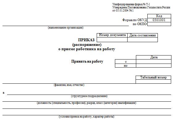 Скачать журнал регистрации приказов ип код бюджетной классификации регистрация ип
