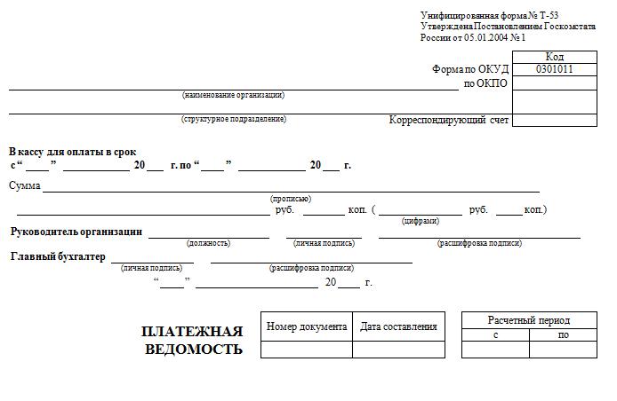Форма Т-53
