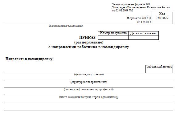 Книга регистрации приказов у ип как заполнить декларацию 3 ндфл для адвокатов
