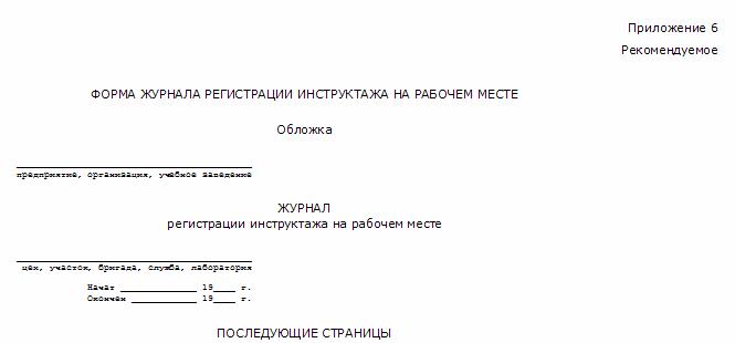 Форма журнала регистрации инструктажа на рабочем месте