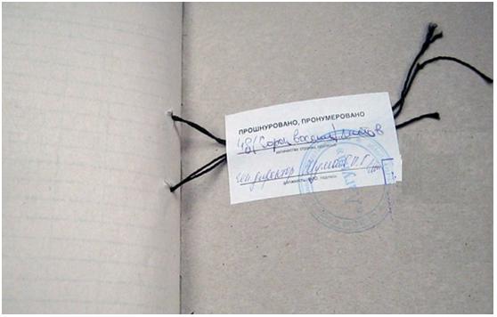 Сшив бухгалтерских документов в бюджетной организации 93