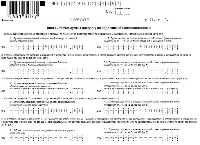 Лист г в декларации 3 ндфл бланк скачать форму в налоговую для регистрации ооо