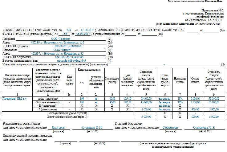Заполненный образец корректировочного счета-фактуры