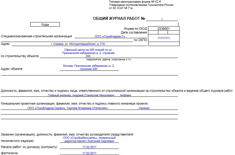 Инструкция по заполнению формы документа подтверждающего проведение основных работ по строительству