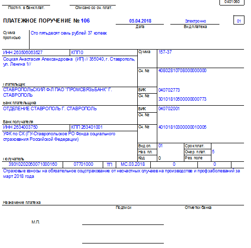 Образец платежки для уплаты взносов на травматизм в ФСС