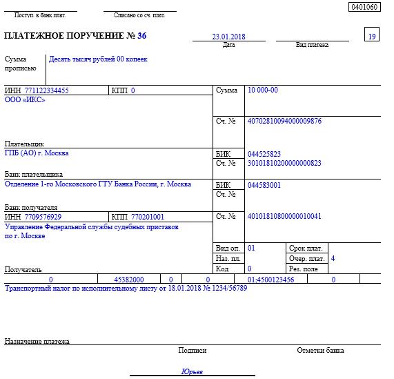 Судебные приставы ооо расчетный счет взыскали долг по кредиту с поручителя