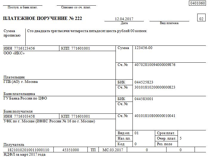 Инструкция платежное поручение 106 7