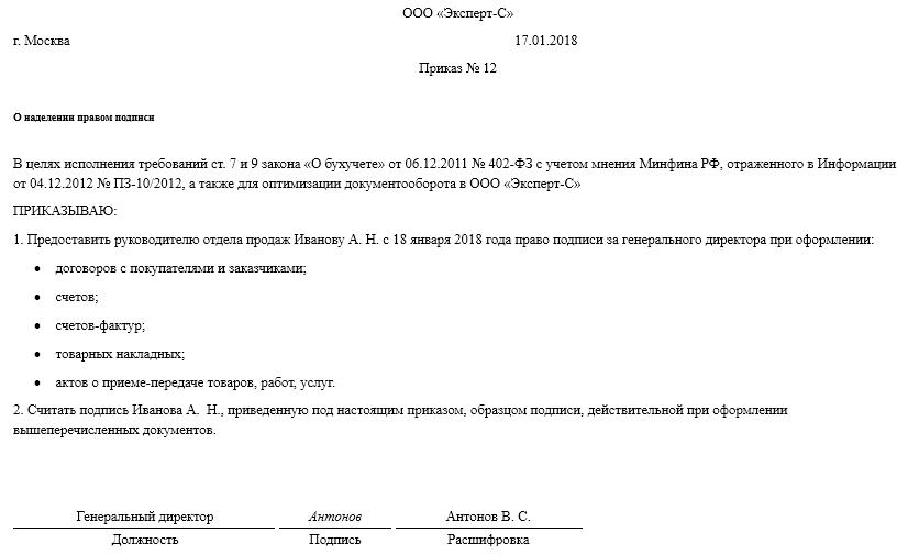 образец приказа на право подписи первичных документов