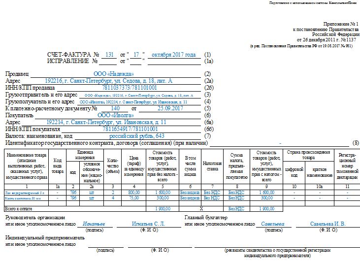 Счета фактуры зачета налога продаже товара работы услуги налогоплательщик продавец работа в коми доска бесплатных объявлений