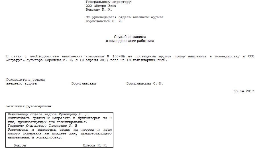 Инструкция о служебной командировке в пределах украины